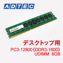 【デスクトップ用】PC3-12800(DDR3-1600) 240Pin UDIMM 8GB [ADS12800D-8G]