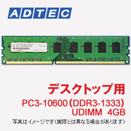 【デスクトップ用】PC3-10600(DDR3-1333) 240Pin UDIMM 4GB [ADS10600D-4G]