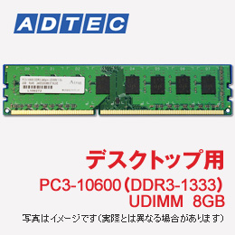 【デスクトップ用】PC3-10600(DDR3-1333) 240Pin UDIMM 8GB [ADS10600D-8G]