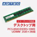 【デスクトップ用】PC3-8500 (DDR3-1066) 240Pin UDIMM ECC 2GB×3枚組 [ADS8500D-E2G3]