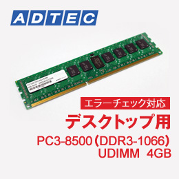 【デスクトップ用】PC3-8500 (DDR3-1066) 240Pin UDIMM  ECC 4GB [ADS8500D-E4G]