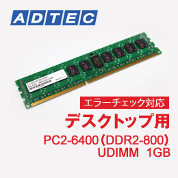 【デスクトップ用】PC2-6400 (DDR2-800) 240Pin UDIMM ECC 1GB [ADS6400D-E1G]