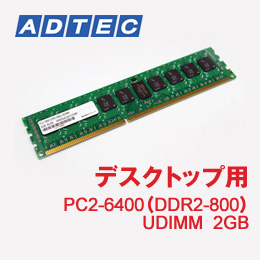【デスクトップ用】PC2-6400 (DDR2-800) 240Pin UDIMM 2GB [ADS6400D-2G]