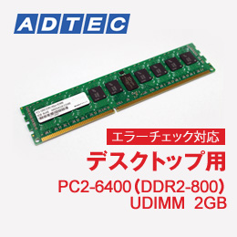【デスクトップ用】PC2-6400 (DDR2-800) 240Pin UDIMM ECC 2GB [ADS6400D-E2G]