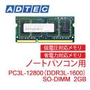 【ノートパソコン用】PC3L-12800(DDR3L-1600) 204Pin SODIMM 2GB [ADS12800N-LH2G]