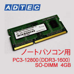 【ノートパソコン用】PC3-12800(DDR3-1600) 204Pin SODIMM 4GB [ADS12800N-4G]