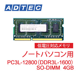 【ノートパソコン用】PC3L-12800(DDR3L-1600) 204Pin SODIMM 4GB [ADS12800N-L4G]