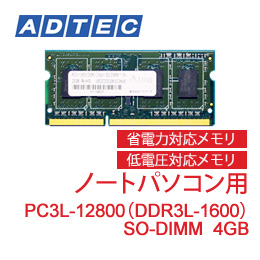 【ノートパソコン用】PC3L-12800(DDR3L-1600) 204Pin SODIMM 4GB [ADS12800N-LH4G]