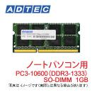 【ノートパソコン用】PC3-10600(DDR3-1333) 204Pin SO-DIMM 1GB [ADS10600N-1G]