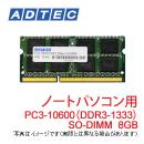 【ノートパソコン用】PC3-10600(DDR3-1333) 204Pin SO-DIMM 8GB [ADS10600N-8G]