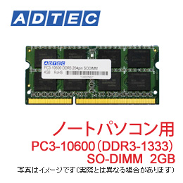 【ノートパソコン用】PC3-10600(DDR3-1333) 204Pin SO-DIMM 2GB [ADS10600N-2G]