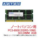【ノートパソコン用】PC3-8500(DDR3-1066) 204Pin SO-DIMM 4GB [ADS8500N-4G]