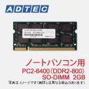 【ノートパソコン用】PC2-6400 (DDR2-800) 200Pin SO-DIMM 2GB [ADS6400N-2G]
