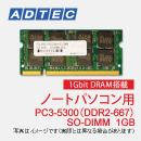 【ノートパソコン用】PC2-5300 (DDR2-667) 200Pin SO-DIMM 1GB [ADS5300N-S1G][1Gbit DRAM搭載]