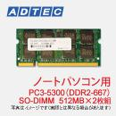 【ノートパソコン用】PC2-5300 (DDR2-667) 200Pin SO-DIMM 512MB×2枚組 [ADS5300N-512W]