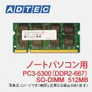 【ノートパソコン用】PC2-5300 (DDR2-667) 200Pin SO-DIMM 512MB [ADS5300N-512]