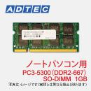 【ノートパソコン用】PC2-5300 (DDR2-667) 200Pin SO-DIMM 1GB [ADS5300N-1G]