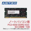 【ノートパソコン用】PC2-4200 (DDR2-533) 200Pin SO-DIMM 1GB [ADS4200N-S1G]