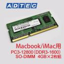 【Macbook用】PC3-12800(DDR3-1600) 204Pin SO-DIMM 4GB×2枚組 [ADM12800N-4GW]