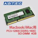 【Macbook用】PC3-12800(DDR3-1600) 204Pin SO-DIMM 4GB [ADM12800N-4G]