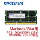 【Macbook用】PC3-10600(DDR3-1333) 204Pin SO-DIMM 4GB×2枚組 [ADM10600N-4GW]