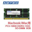【Macbook用】PC3-10600(DDR3-1333) 204Pin SO-DIMM 8GB [ADM10600N-8G]