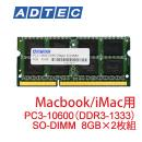 【Macbook用】PC3-10600(DDR3-1333) 204Pin SO-DIMM 8GB×2枚組 [ADM10600N-8GW]