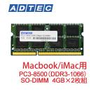 【Macbook用】PC3-8500(DDR3-1066) 204Pin SO-DIMM 4GB×2枚組 [ADM8500N-4GW]