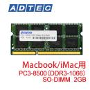 【Macbook用】PC3-8500(DDR3-1066) 204Pin SO-DIMM 2GB [ADM8500N-2G]