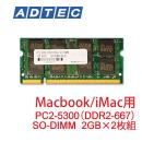 【Macbook用】PC2-5300 (DDR2-667) 200Pin SO-DIMM 2GB×2枚組 [ADM5300N-2GW]