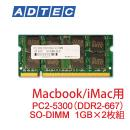【Macbook用】PC2-5300 (DDR2-667) 200Pin SO-DIMM 1GB×2枚組 [ADM5300N-1GW]