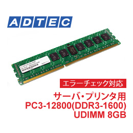 【サーバ・プリンタ用】PC3-12800(DDR3-1600) 240Pin UDIMM 8GB ECC [ADS12800D-E8G]