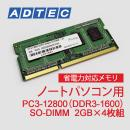 【ノートパソコン用】PC3-12800(DDR3-1600) 204Pin SODIMM 2GB×4枚組 [ADS12800N-H2G4]
