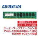 【低電圧モデル】PC3L-12800(DDR3L-1600) 240Pin RDIMM 8GB×4枚組  DR [ADS12800D-LR8GD4]