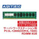 【低電圧モデル】PC3L-12800(DDR3L-1600) 240Pin RDIMM 8GB DR [ADS12800D-LR8GD]