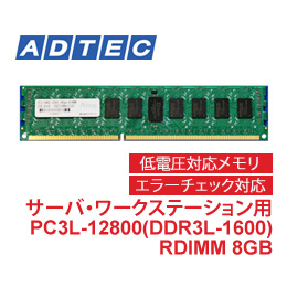 【低電圧モデル】PC3L-12800(DDR3L-1600) 240Pin RDIMM 8GB SR [ADS12800D-LR8GS]