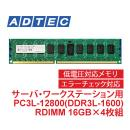 【低電圧モデル】PC3L-12800(DDR3L-1600) 240Pin RDIMM 16GB×4枚組 DR [ADS12800D-LR16GD4]