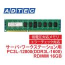 【低電圧モデル】PC3L-12800(DDR3L-1600) 240Pin RDIMM 16GB DR [ADS12800D-LR16GD]